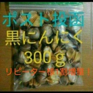 16 黒にんにく バラ300g  国産にんにく使用(野菜)