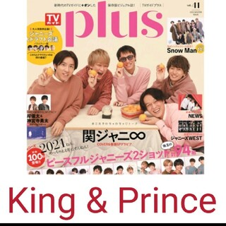 Johnny's - TVガイドPLUS 41  King & Prince 切り抜き