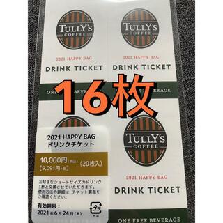 タリーズコーヒー(TULLY'S COFFEE)の福袋ドリンクチケット 16まい(フード/ドリンク券)