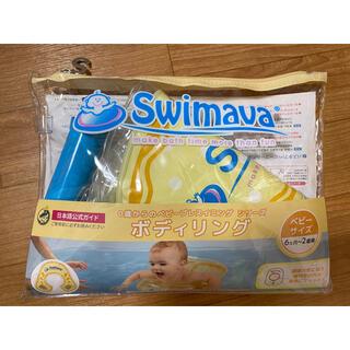 スイマーバ ボディリング swimava(お風呂のおもちゃ)