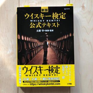 ショウガクカン(小学館)のウイスキー検定公式テキスト 新版(料理/グルメ)