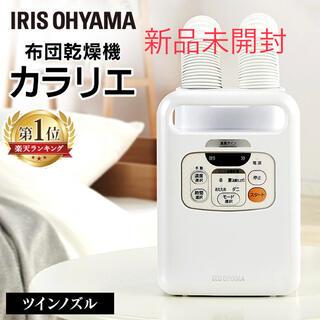 アイリスオーヤマ(アイリスオーヤマ)の【新品未開封】ふとん乾燥機カラリエ FK-W1 (衣類乾燥機)