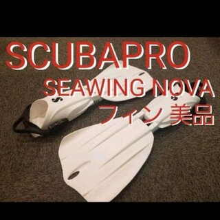 スキューバプロ(SCUBAPRO)のスキューバプロ シーウイングノヴァフィン スキューバダイビング シュノーケリング(マリン/スイミング)