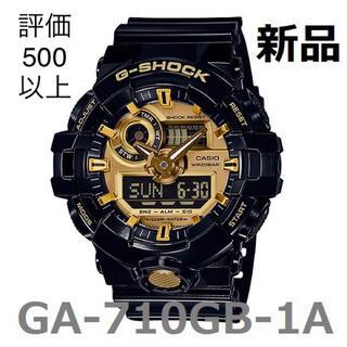 ジーショック(G-SHOCK)の新品 CASIO G-SHOCK GA-710GB-1A ガリッシュブラック(腕時計(デジタル))