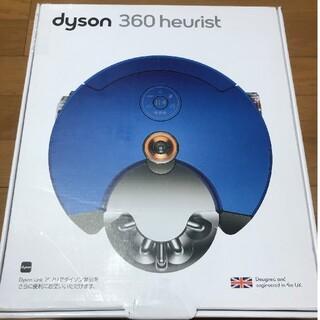 ダイソン ロボット掃除機 Dyson360 Heurist(掃除機)