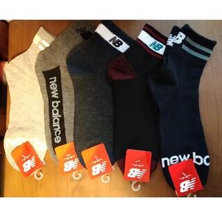 ニューバランス(New Balance)のニューバランス靴下(ソックス)