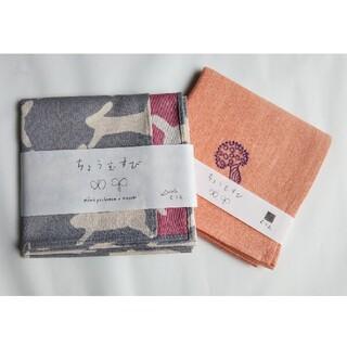 mina perhonen - 【新品セール‼️】ミナペルホネン ウサギ綿両面ハンカチ キノコリネン刺繍風呂敷
