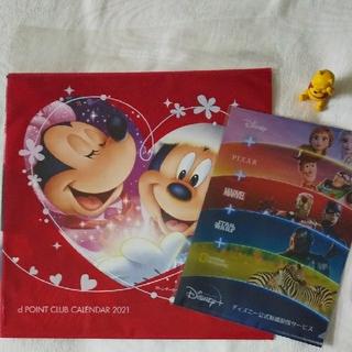 ディズニー(Disney)のディズニーカレンダー  & ディズニークリアファイル & オマケのプーさん(カレンダー)
