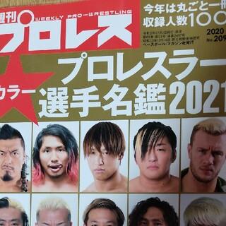 週刊プロレス増刊 2021 プロレスラー写真名鑑号 2020年 12/28号(趣味/スポーツ)