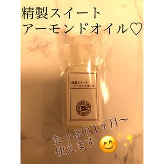Melvita - カフェドサボン 精製スイートアーモンドオイル 天然オイル♡