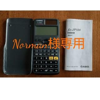 カシオ(CASIO)の関数電卓 CASIO fx-JP500(オフィス用品一般)