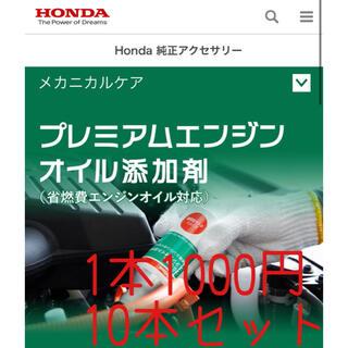 ホンダ - ホンダ オイル添加剤 添加剤