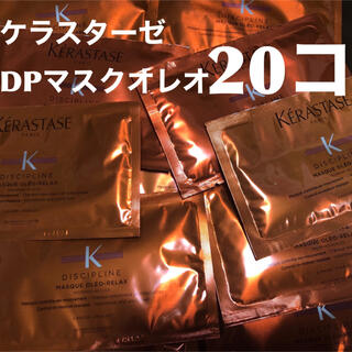 KERASTASE - ★未使用品★DP マスクオレオリラックス トリートメント 15ml ✖️20コ