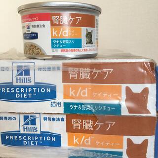 ヒルズスタイル(hills style)のヒルズ 猫 特別療養食 腎臓ケア k/dツナ&野菜入りシチュー(ペットフード)