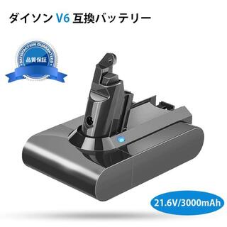 【新品未開封】ダイソン v6 互換バッテリー