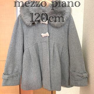 メゾピアノ(mezzo piano)のmezzo piano120センチコート(コート)