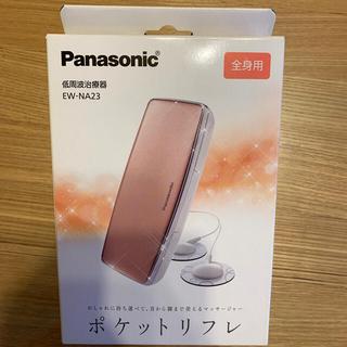 パナソニック(Panasonic)の低周波治療器 EW-NA23(マッサージ機)