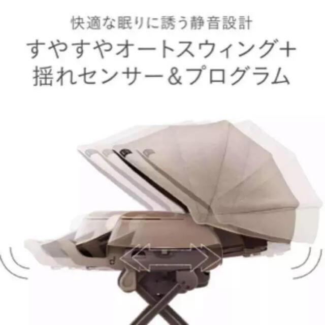 combi(コンビ)のネムリラ AUTO SWING BEDi おやすみドーム EG キッズ/ベビー/マタニティの寝具/家具(ベビーベッド)の商品写真