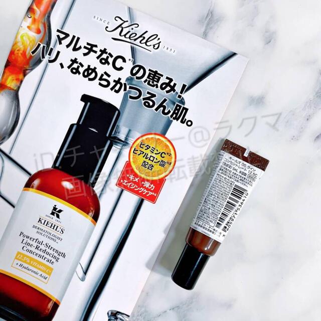 Kiehl's(キールズ)の【Kiehl's】DS ライン コンセントレート 12.5C 美容液 3本 コスメ/美容のキット/セット(サンプル/トライアルキット)の商品写真