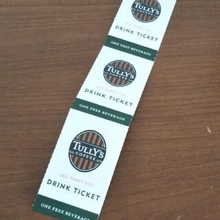 タリーズコーヒー(TULLY'S COFFEE)のTULLY'S ドリンクチケット 3枚(フード/ドリンク券)