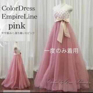 結婚式♡エンパイア♡ロングカラードレス♡チュールドレス♡ウェディング♡ピンク(ウェディングドレス)