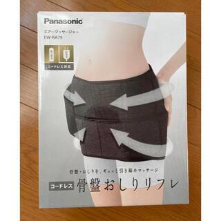 パナソニック(Panasonic)のPanasonic 骨盤おしりリフレ(マッサージ機)