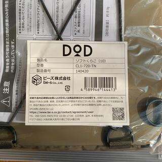 DODソフトくらこ10リッター(その他)