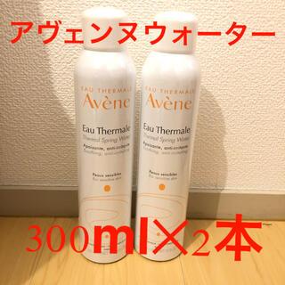 アベンヌ(Avene)のアヴェンヌウォーター 300ml    2本セット 即納可能(化粧水/ローション)