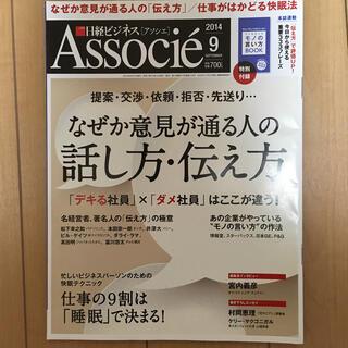 ニッケイビーピー(日経BP)の日経ビジネス Associe (アソシエ) 2014年 09月号(ビジネス/経済/投資)