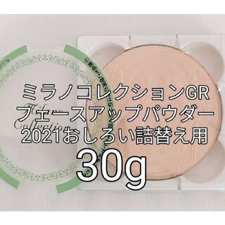 Kanebo - 新品!詰め替え用レフィル(30g)2021 ミラノコレクションGR