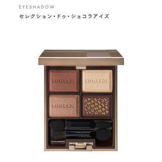 LUNASOL - セレクション・ドゥ・ショコラアイズ 02 Chocolat Amer