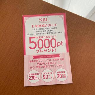 湘南美容外科 紹介カード(その他)