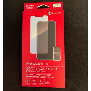 エヌティティドコモ(NTTdocomo)のiPhone12 pro MAX 用ガラスフィルム(保護フィルム)