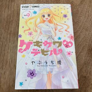 ショウガクカン(小学館)のゲキカワ・デビル 9(少女漫画)