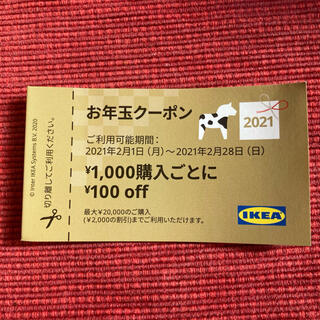 イケア(IKEA)のIKEAのクーポン券8枚付(ショッピング)