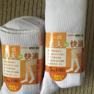 アツギ(Atsugi)の新品】20-22 10足  アツギ 5足組靴下 2セット(靴下/タイツ)