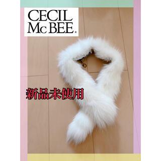 セシルマクビー(CECIL McBEE)の新品‼️リアルファー✨セシルマクビー(マフラー/ショール)