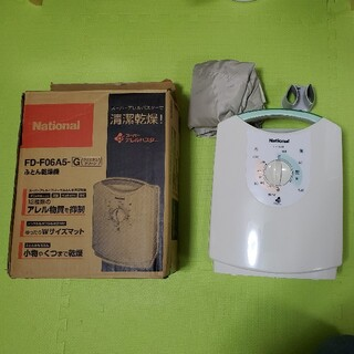 ふとん乾燥機 National(衣類乾燥機)