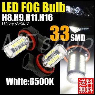 激光33連SMD LEDフォグランプ H8H9H11H16 (汎用パーツ)