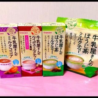 牛乳屋さんのほうじ茶ミルクティー/ルイボスミルクティー/ミルクココア(茶)