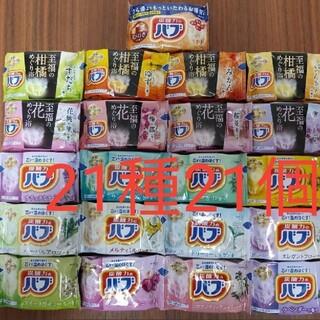 カオウ(花王)の花王 バブ 21種類 21個(入浴剤/バスソルト)