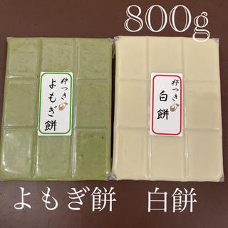 特別栽培米「きぬのはだ」杵つきよもぎ餅+白餅(米/穀物)