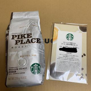 スターバックスコーヒー(Starbucks Coffee)のスターバックス コーヒー 豆引換券(フード/ドリンク券)