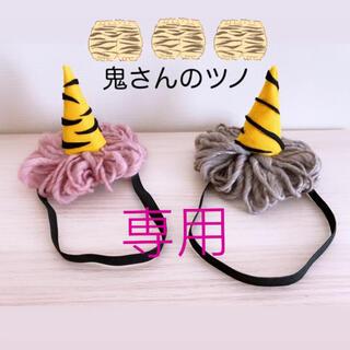ムサシクン様 専用(帽子)