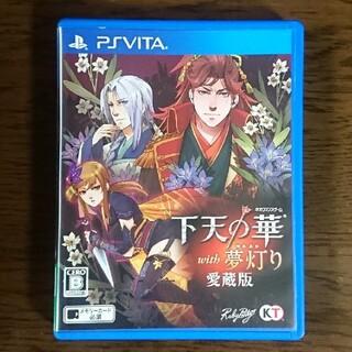 PlayStation Vita - 下天の華 with 夢灯り 愛蔵版 Vita