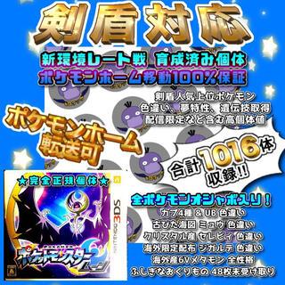 ニンテンドー3DS - ポケモン ポケットモンスター ムーン