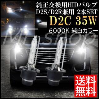 極光 純正HID交換用バルブ D2C/D2S/D2R 35W 高輝度 6000K
