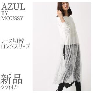 アズールバイマウジー(AZUL by moussy)の新品タグ付 大人カジュアル レース切り替えロングスリーブ (871(ロングワンピース/マキシワンピース)