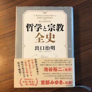 ダイヤモンド社 - 哲学と宗教全史