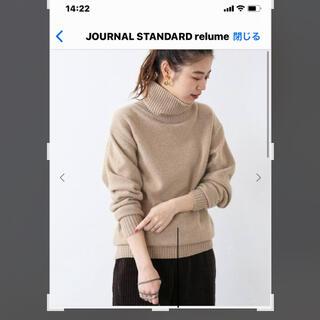 JOURNAL STANDARD - ジャーナルスタンダードレリューム タートルニット